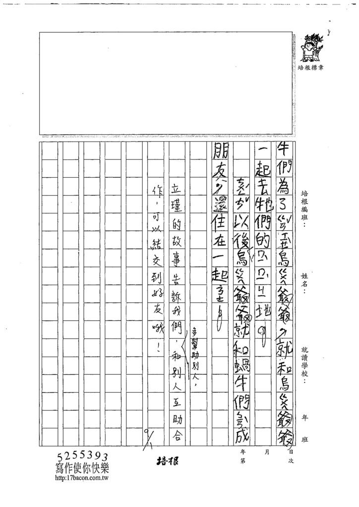 107W3110陳立瑾 (2).jpg