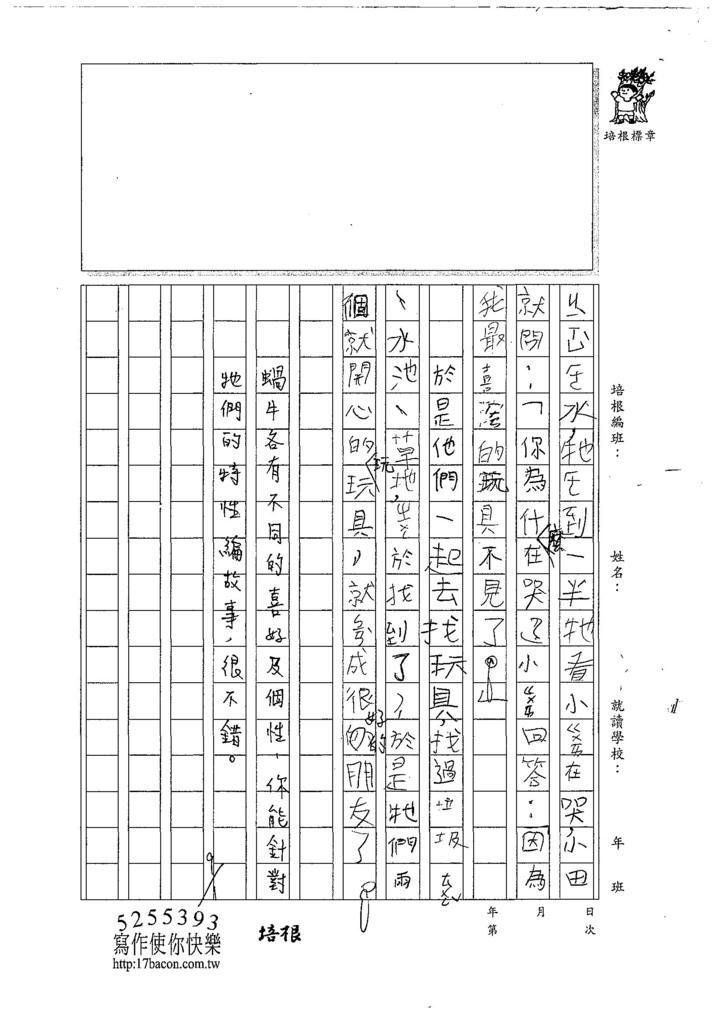 107W3110黃絡庭 (2).jpg