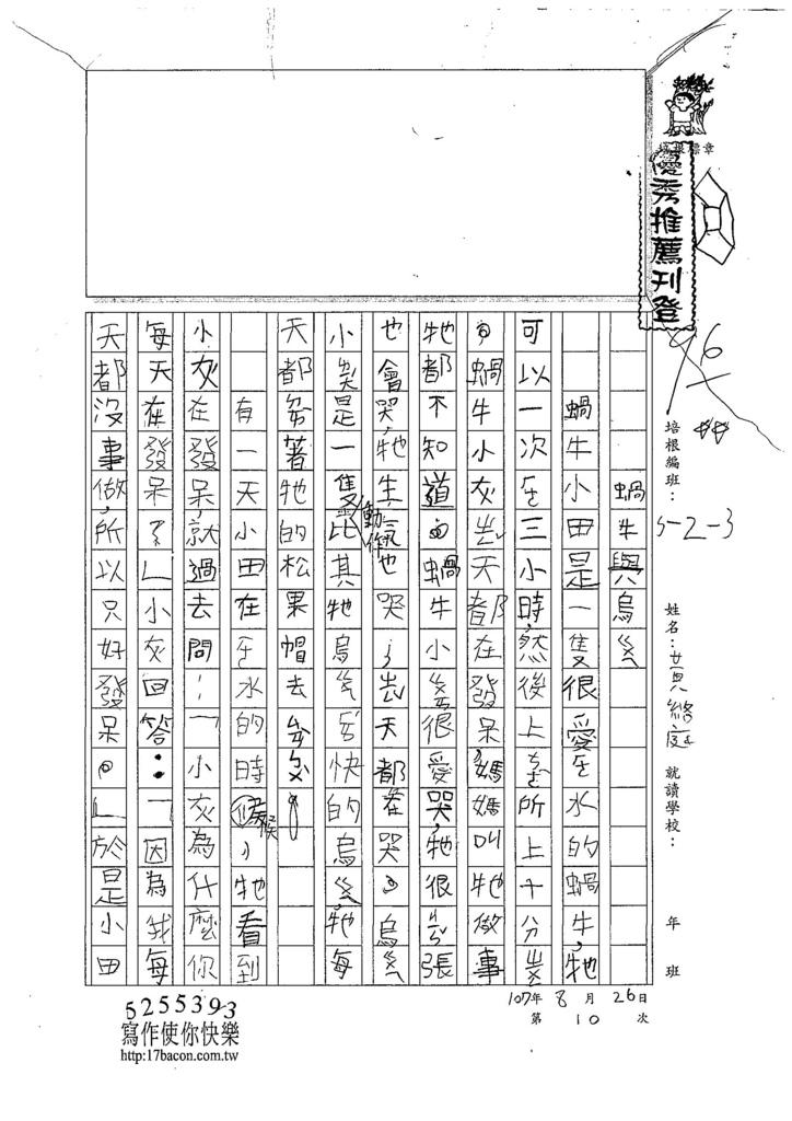 107W3110黃絡庭 (1).jpg
