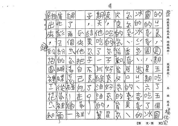 107TBW303楊依宸 (2).jpg