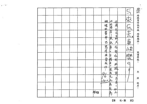 107TBW303楊依宸 (3).jpg