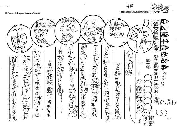 107TBW303楊依宸 (1).jpg