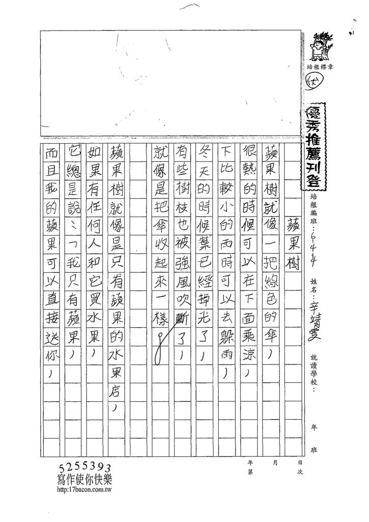 107W4201辛靖雯 (1).jpg