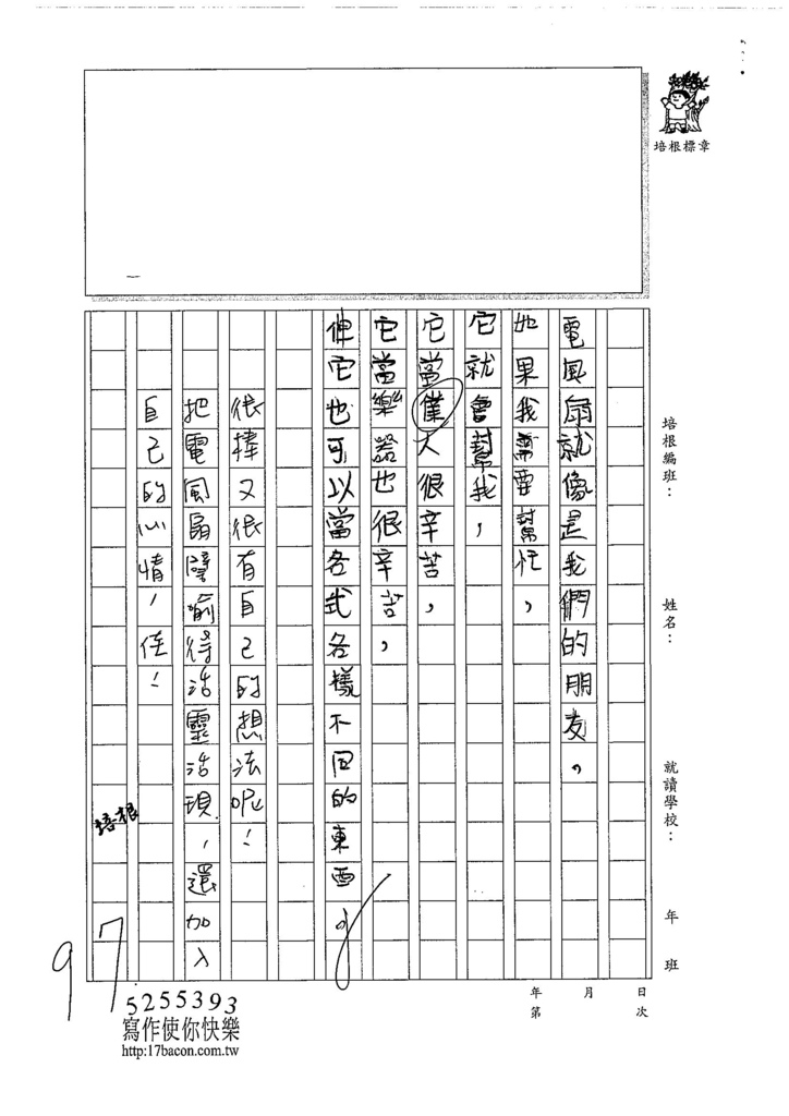 107W4201施佾承 (3).jpg