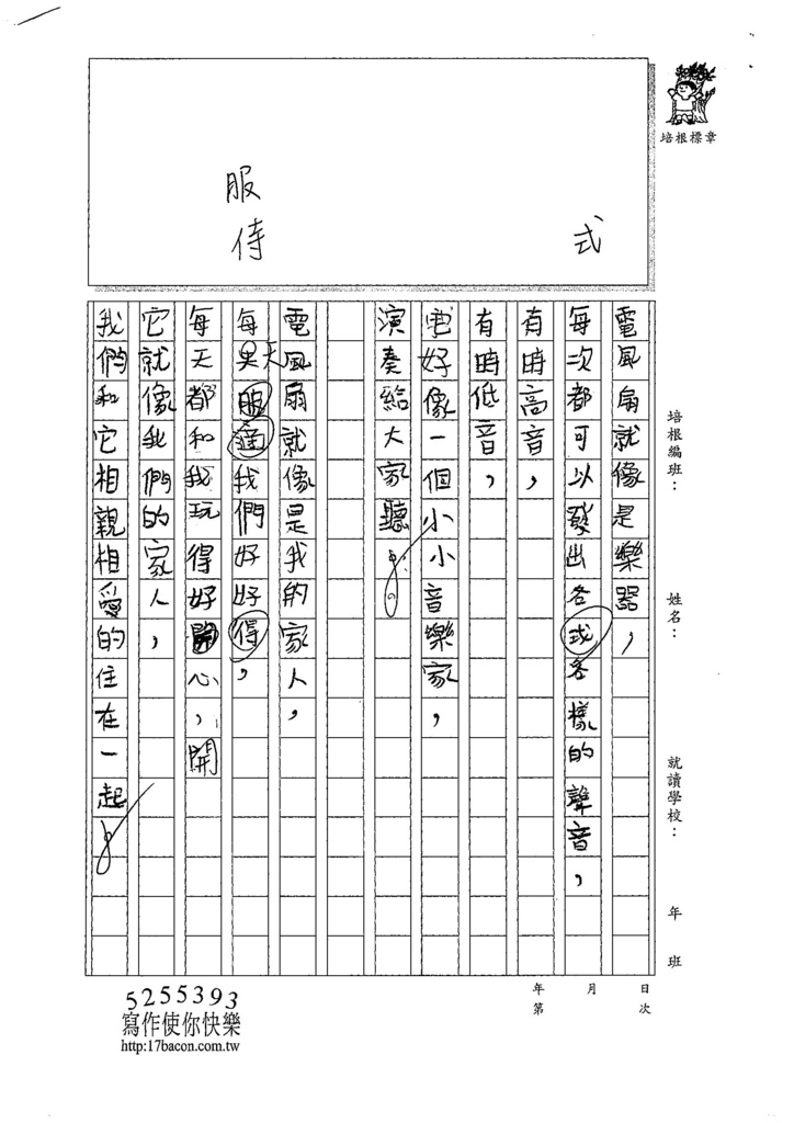 107W4201施佾承 (2).jpg