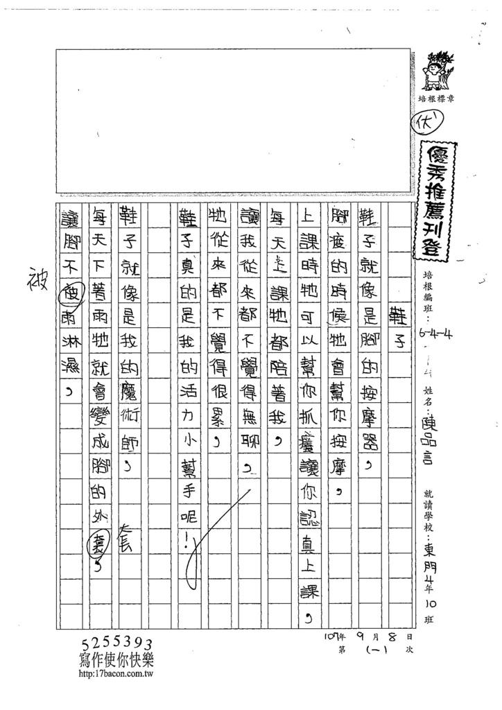 107W4201陳品言 (1).jpg