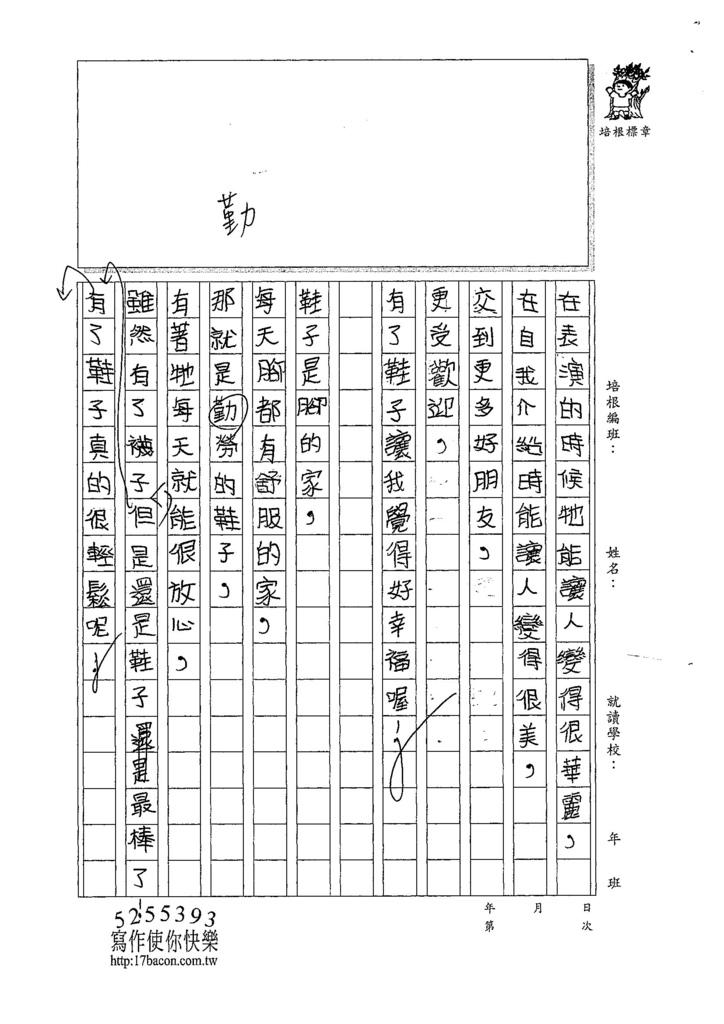 107W4201陳品言 (2).jpg