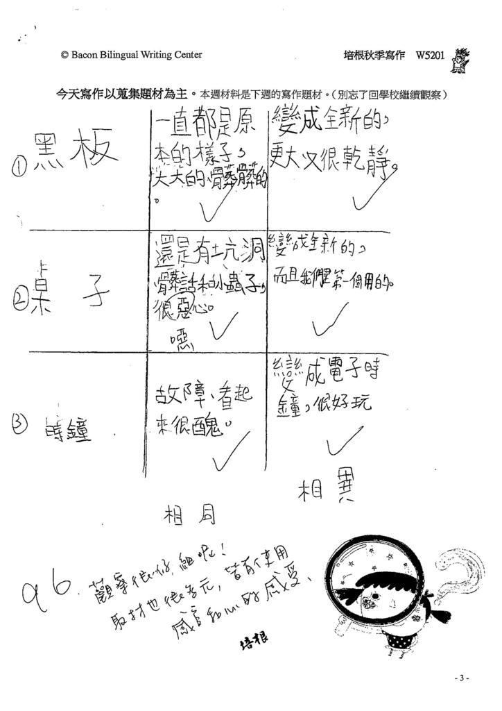 107W5201姜奕丞 (2).jpg