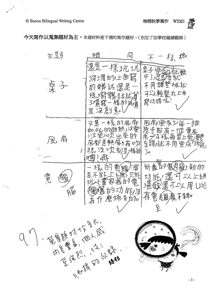 107W5201林英宬 (2).jpg