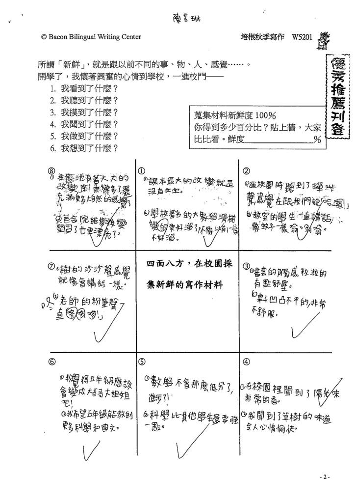 107W5201陳芷琳 (1).jpg