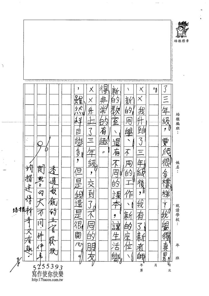 107W3201周宥全 (2).jpg