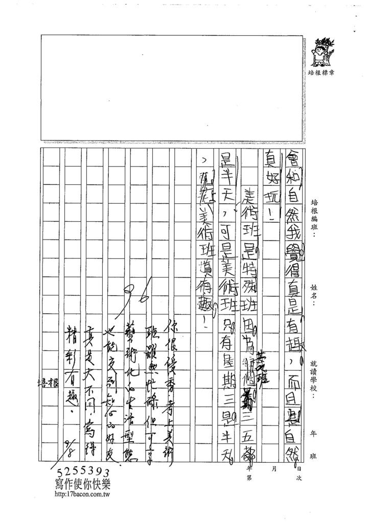 107W3201曹育寧 (3).jpg