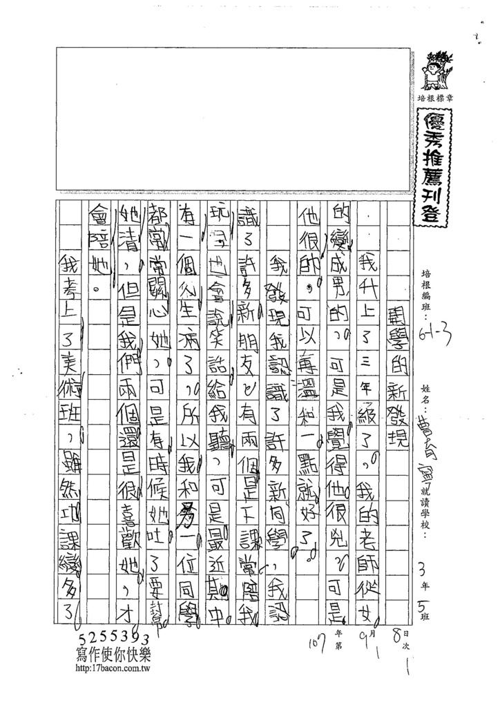 107W3201曹育寧 (1).jpg