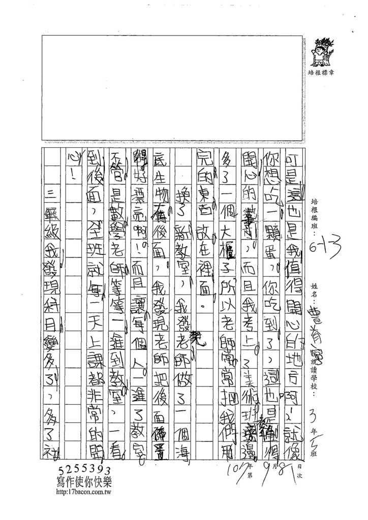 107W3201曹育寧 (2).jpg