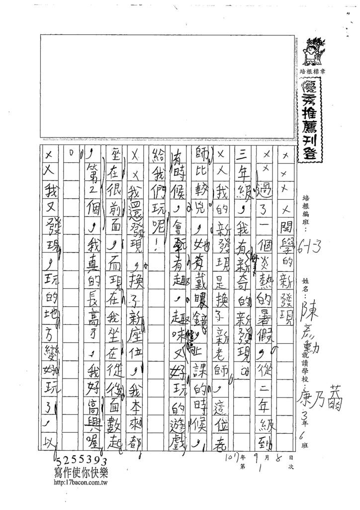 107W3201陳彥勳 (1).jpg