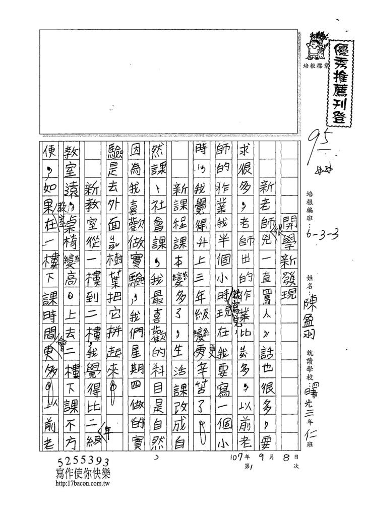 107W3201陳盈羽 (1).jpg