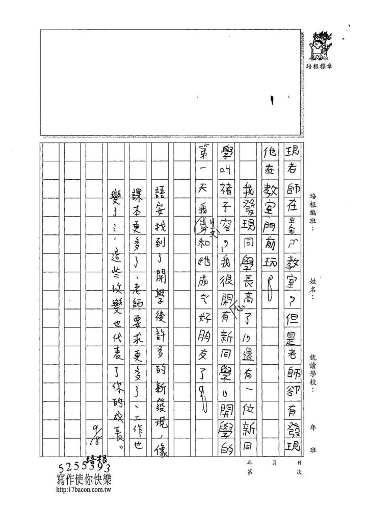 107W3201曾語安 (2).jpg