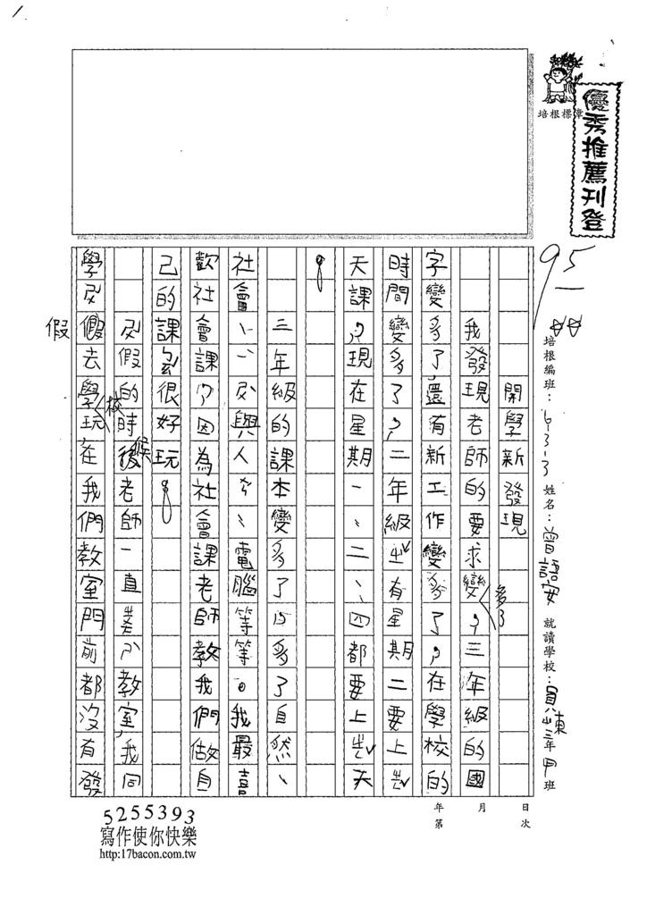 107W3201曾語安 (1).jpg