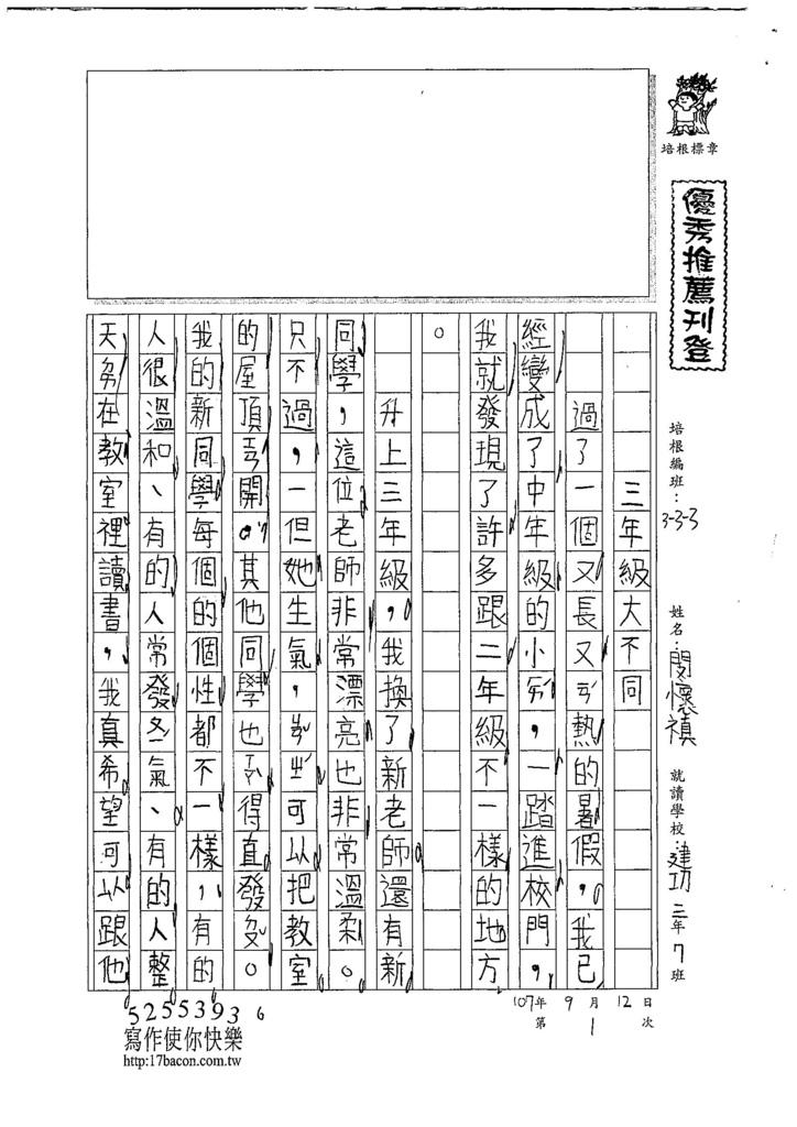 107W3201閔懷禛 (1).jpg