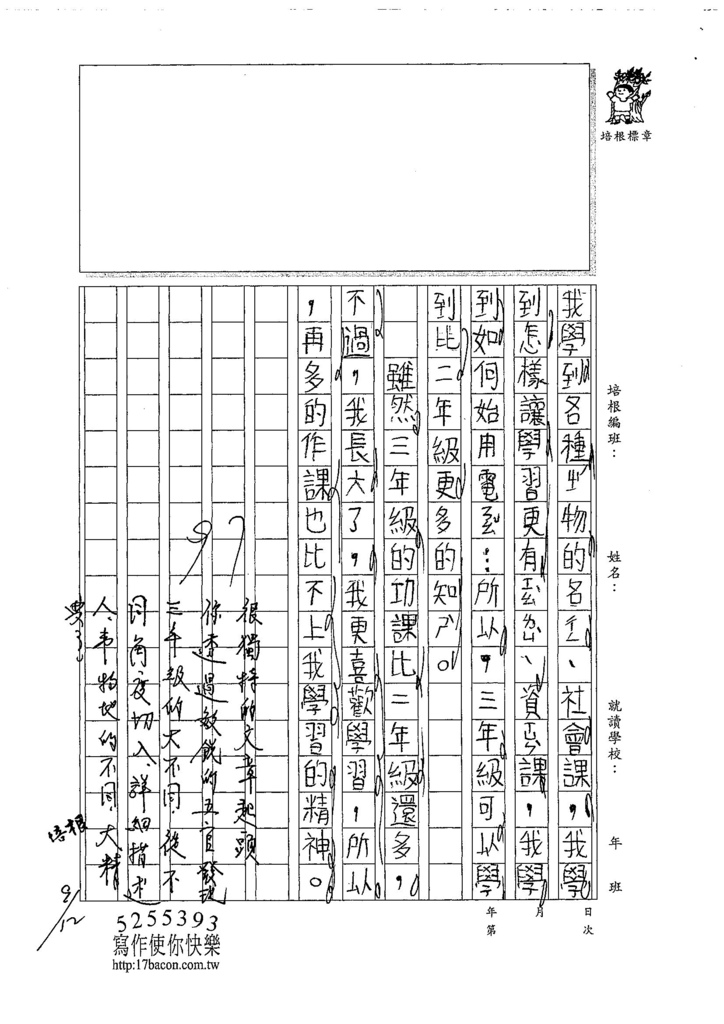 107W3201閔懷禛 (3).jpg