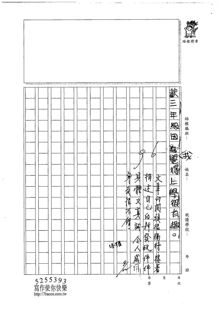 107W3201萬奕岑 (3).jpg