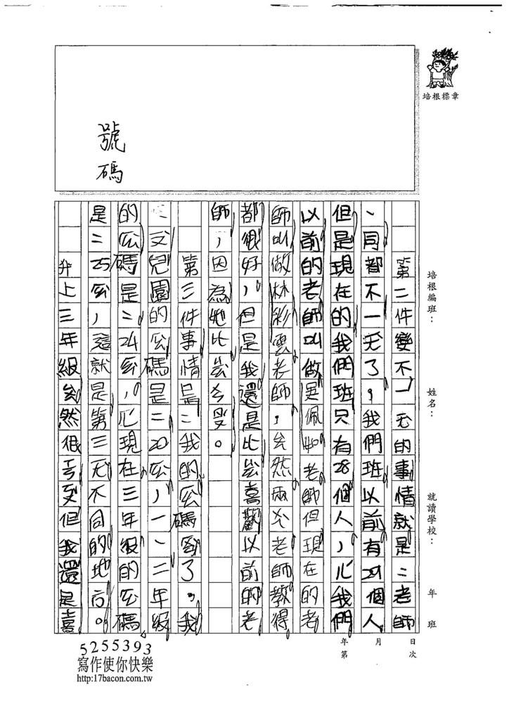 107W3201萬奕岑 (2).jpg