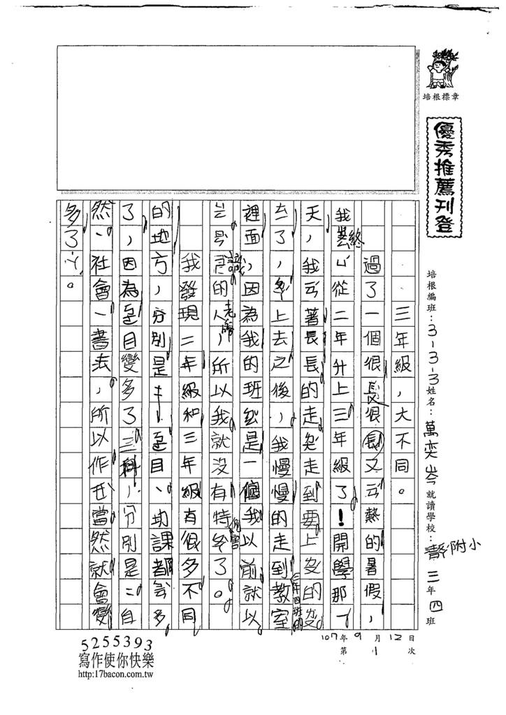 107W3201萬奕岑 (1).jpg