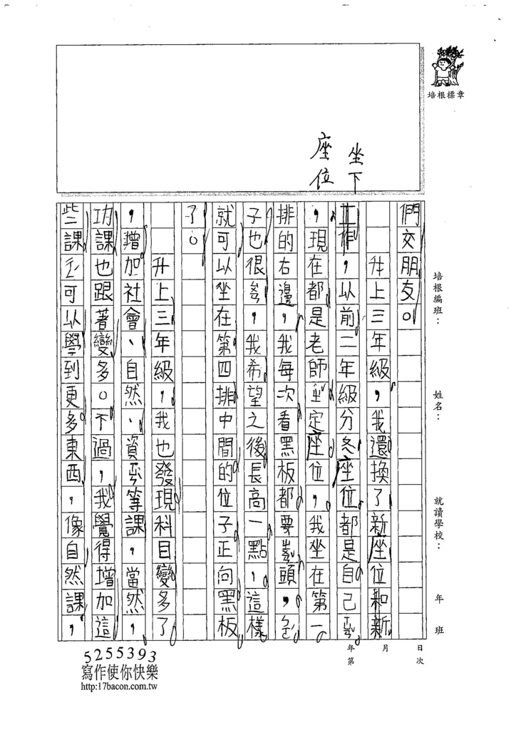 107W3201閔懷禛 (2).jpg