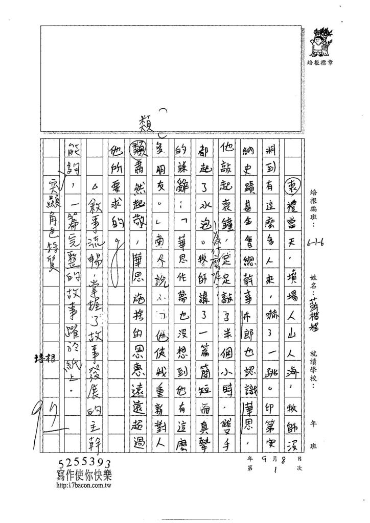 107W6201蘇楷程 (2).jpg