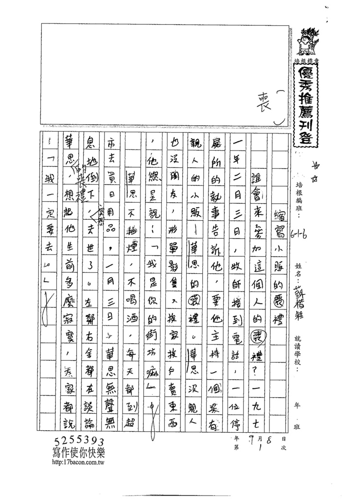 107W6201蘇楷程 (1).jpg