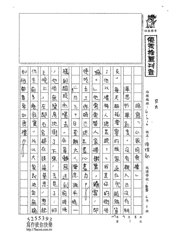 107W6201陳煜勛 (1).jpg