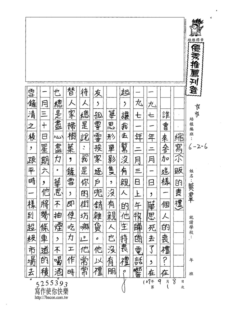 107W6201黃群茵 (1).jpg