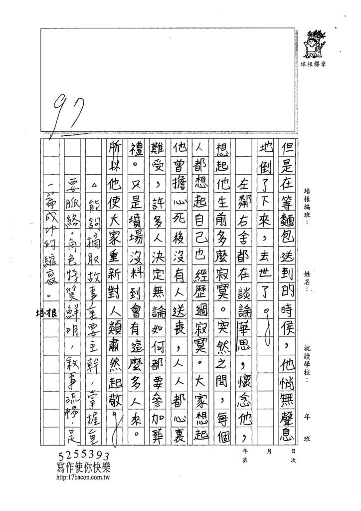 107W6201黃群茵 (2).jpg