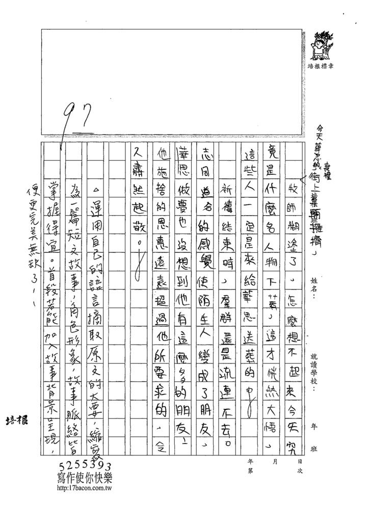 107W6201陳煜勛 (2).jpg