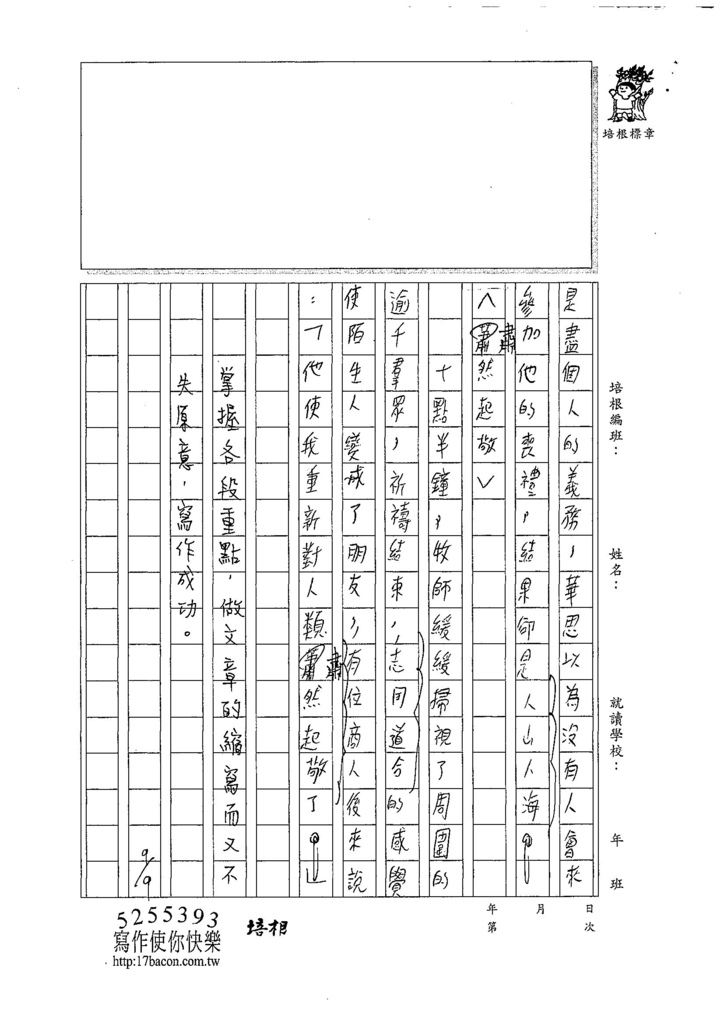 107W6201陳翰胤 (3).jpg