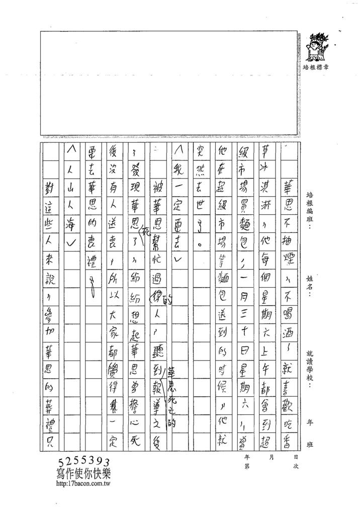 107W6201陳翰胤 (2).jpg