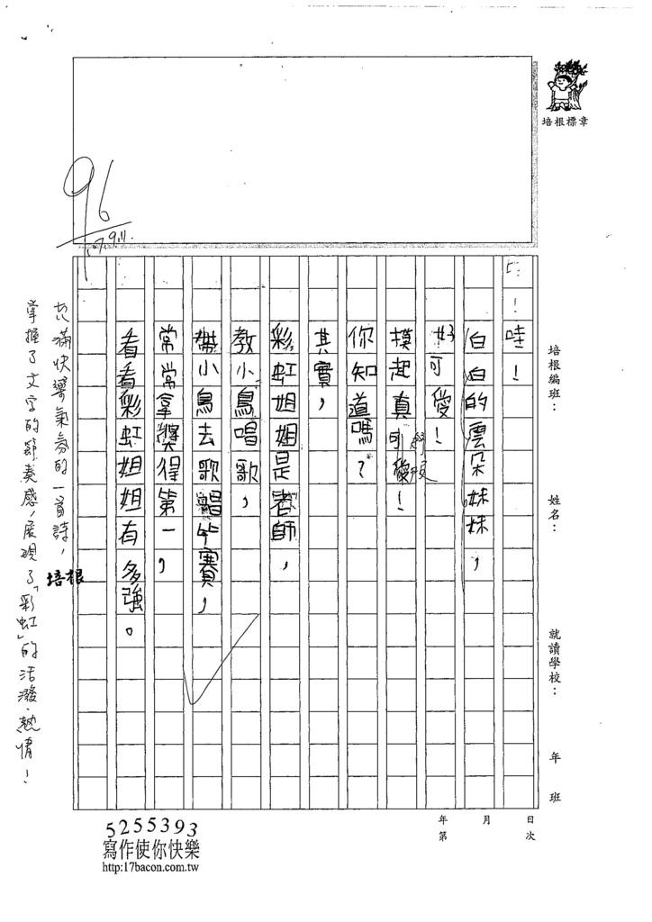 107W4201陳昀琳 (3).jpg