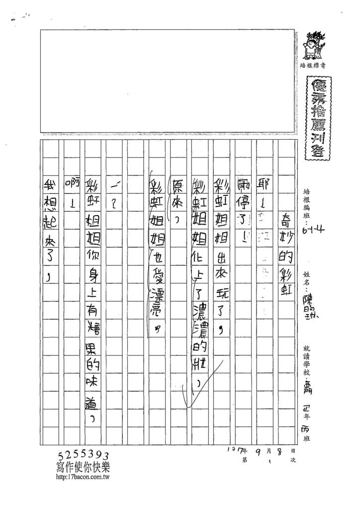 107W4201陳昀琳 (1).jpg