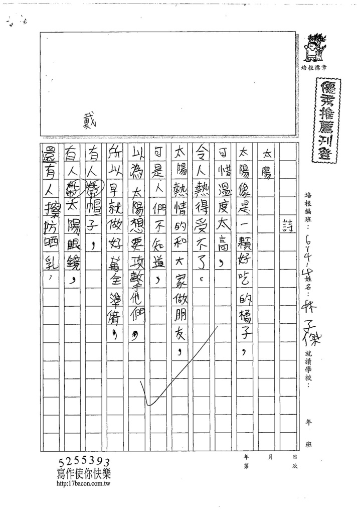 107W4201林子傑 (1).jpg