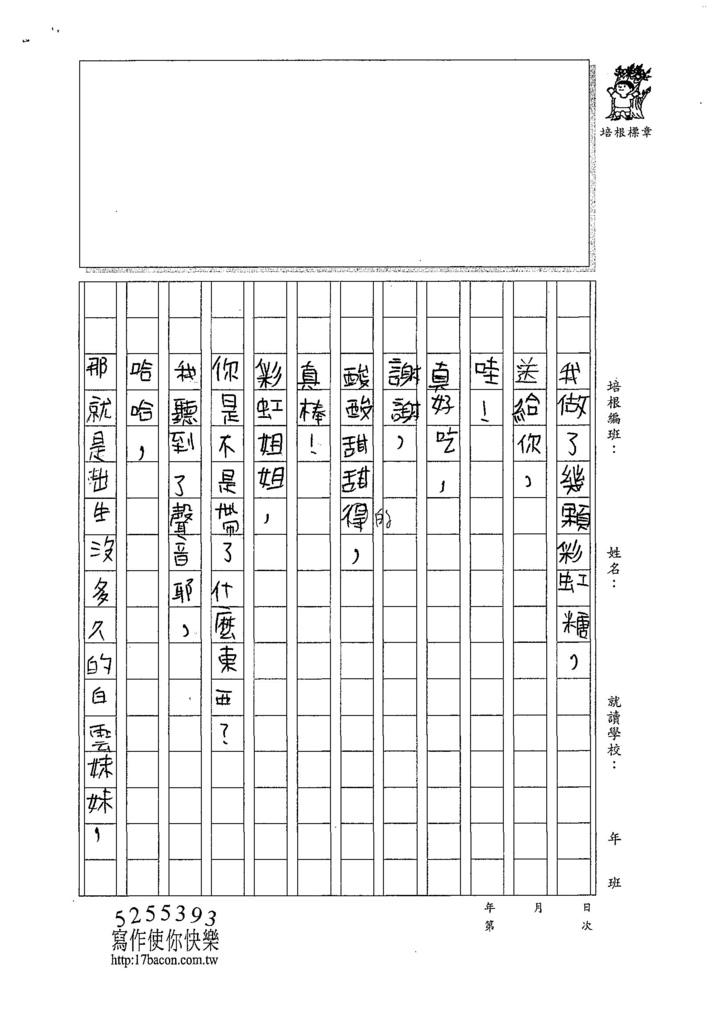 107W4201陳昀琳 (2).jpg
