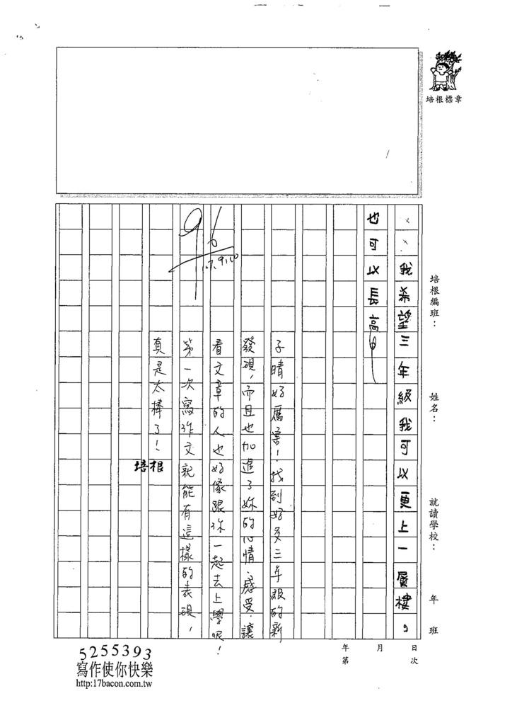 107W3201黃子晴 (2).jpg