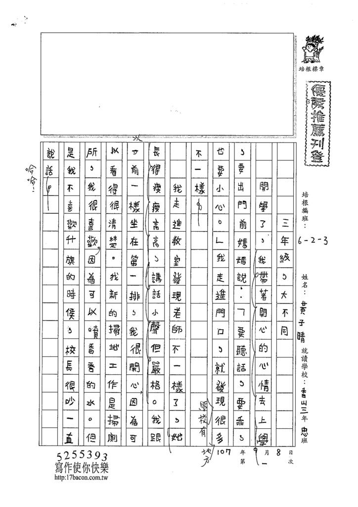 107W3201黃子晴 (1).jpg