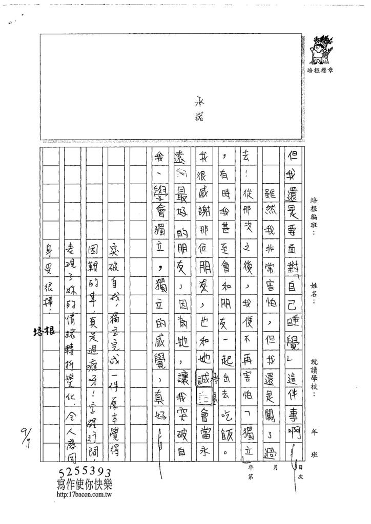 107WA201張嘉芯 (3).jpg