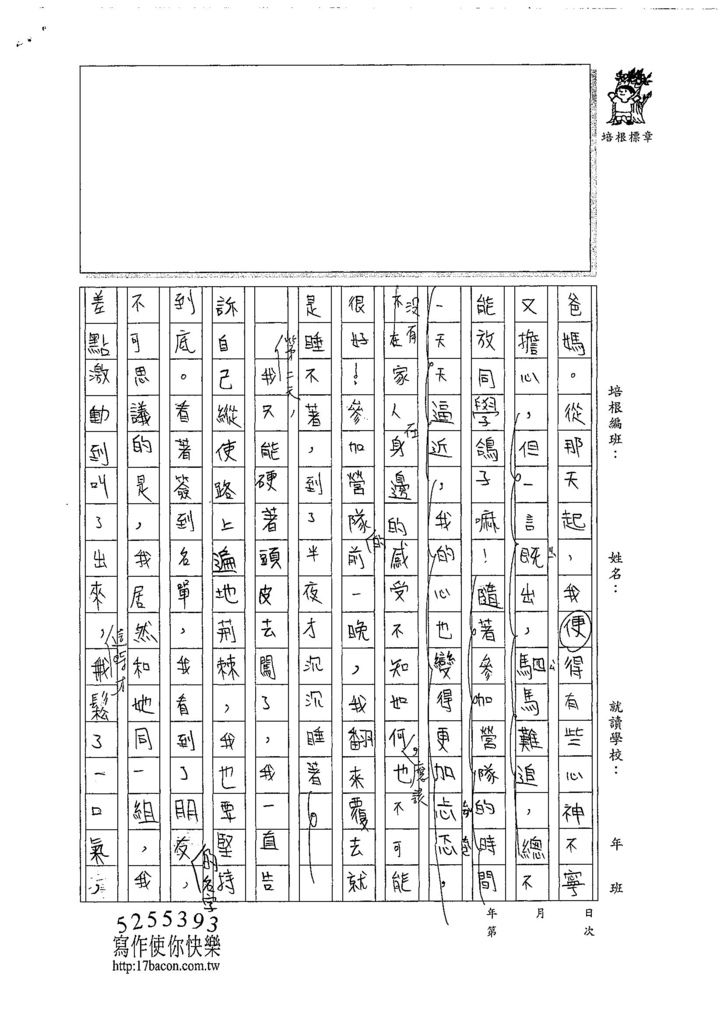 107WA201張嘉芯 (2).jpg