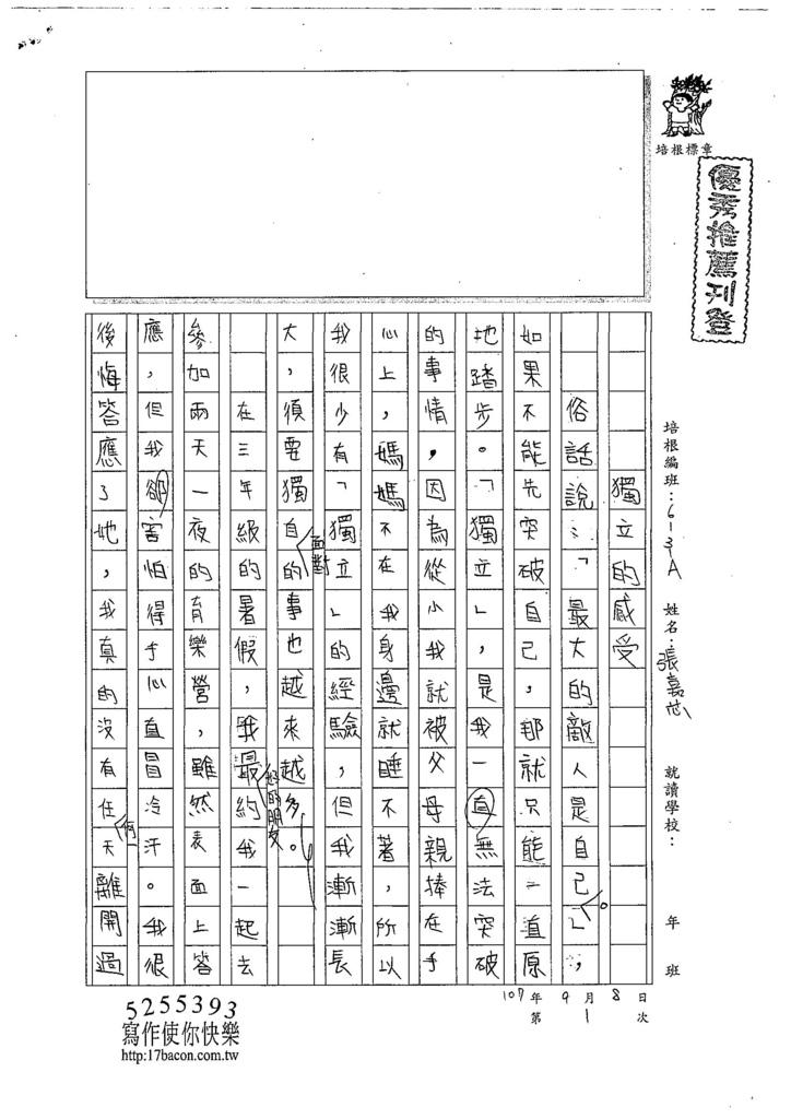 107WA201張嘉芯 (1).jpg