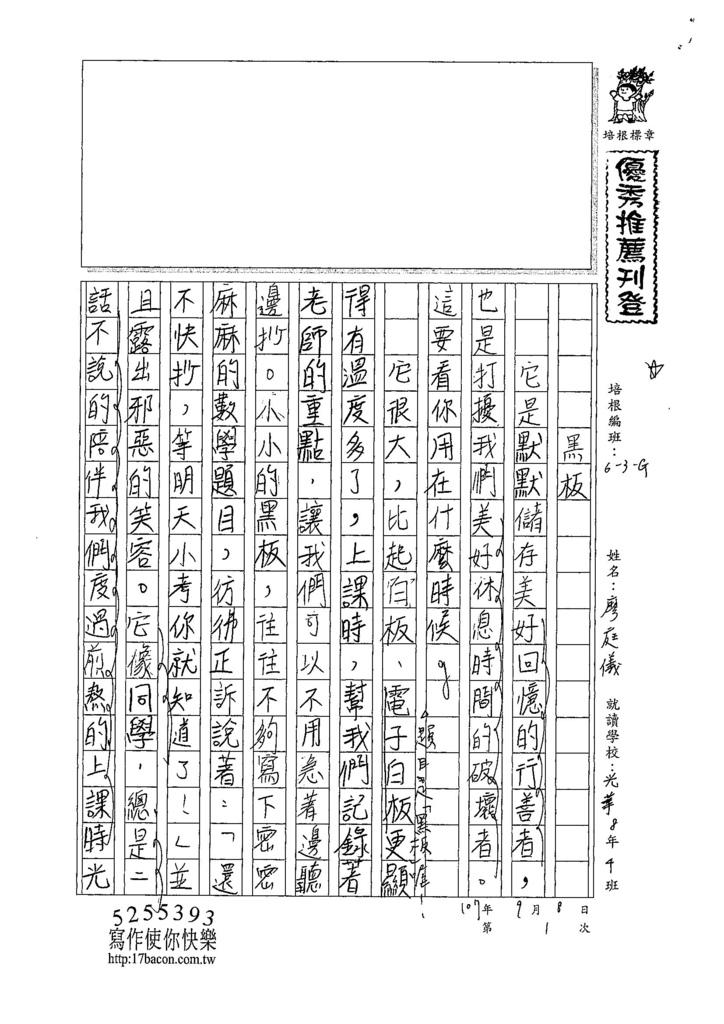 107WG201廖庭儀 (1).jpg