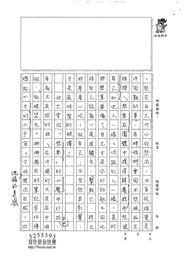107WE201吳沛穎 (2).jpg