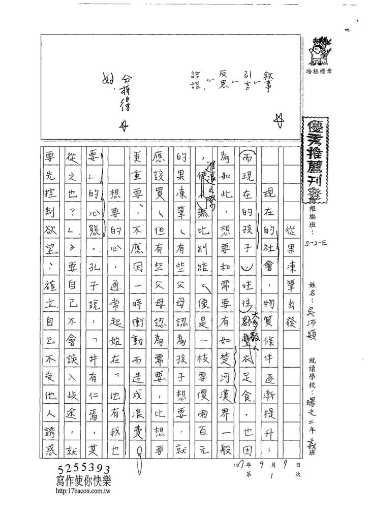 107WE201吳沛穎 (1).jpg