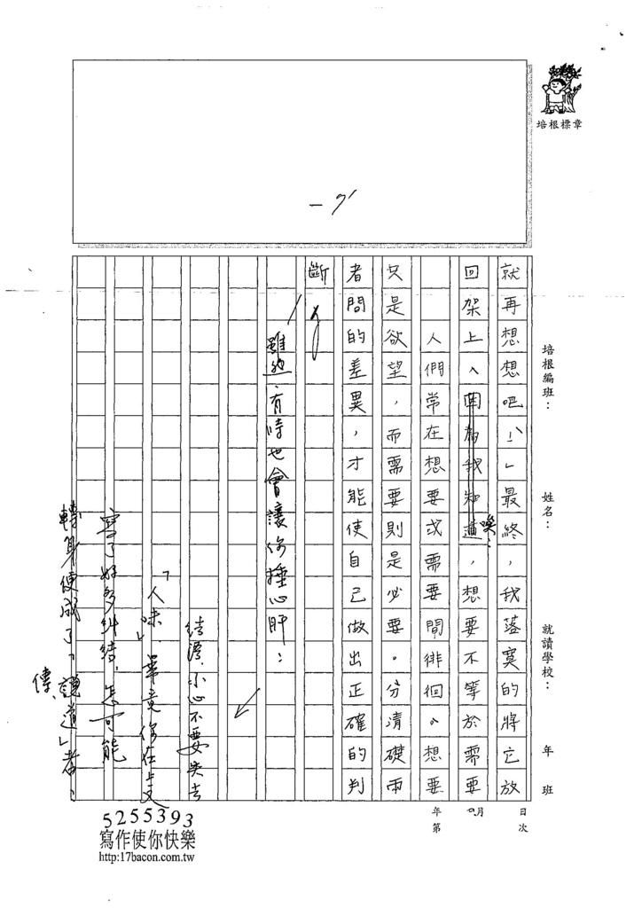 107WE201吳沛穎 (4).jpg