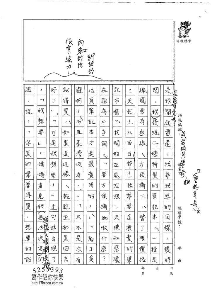 107WE201吳沛穎 (3).jpg